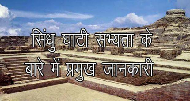 nti-news-civilization-of-sindhu-ghati-were-destructed-