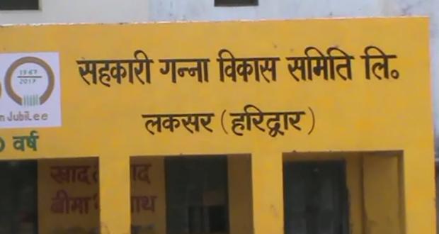 nti-news-compost-scam-in-cane- society-lakshar-uttarakhand