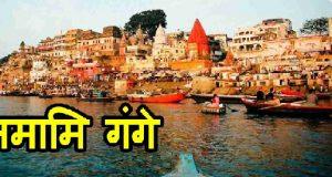 nti-news-namami-gange-on-hand-of-corrupt-engineers-in-jharkhand